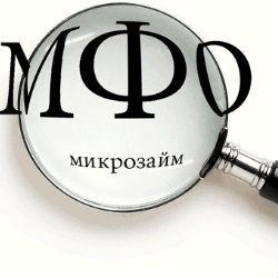 1366897520_pochemu-populyarny-mfo