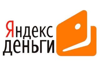 Как проходит идентификация Яндекс-кошелька?