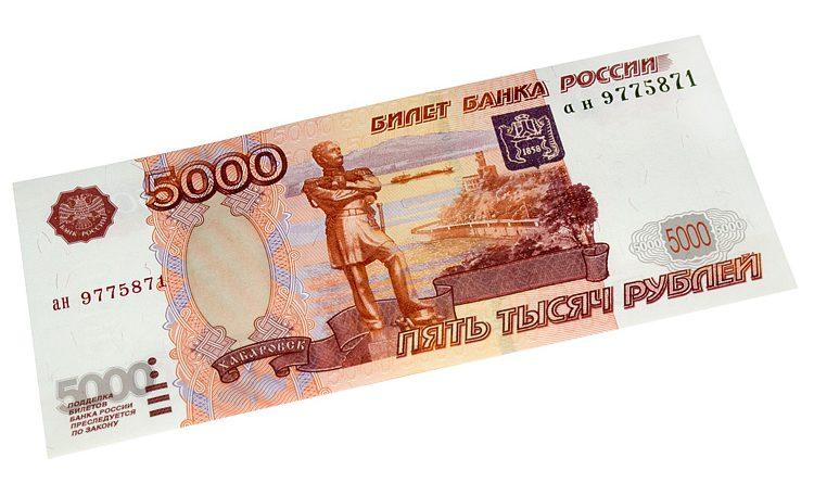 Как получить микрозайм 5000 рублей