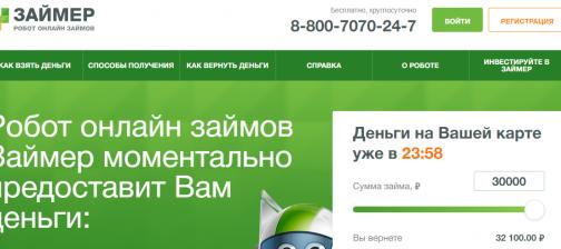 Центр инвест проверить статус кредитной заявки