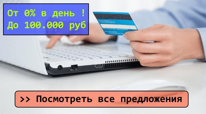 Кредит онлайн на карту сбербанка без отказа без проверки мгновенно на длительный срок калуга